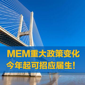 MEM重大政策变化,今年起可招应届生!!!